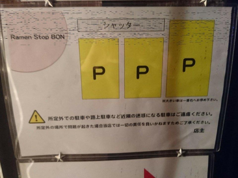 Ramen Stop Bon 駐車場位置図