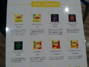 Lipton TEA STAND メニュー③