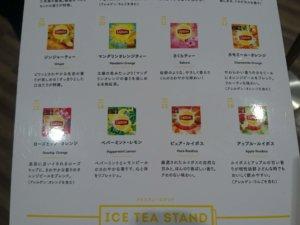 Lipton TEA STAND メニュー④
