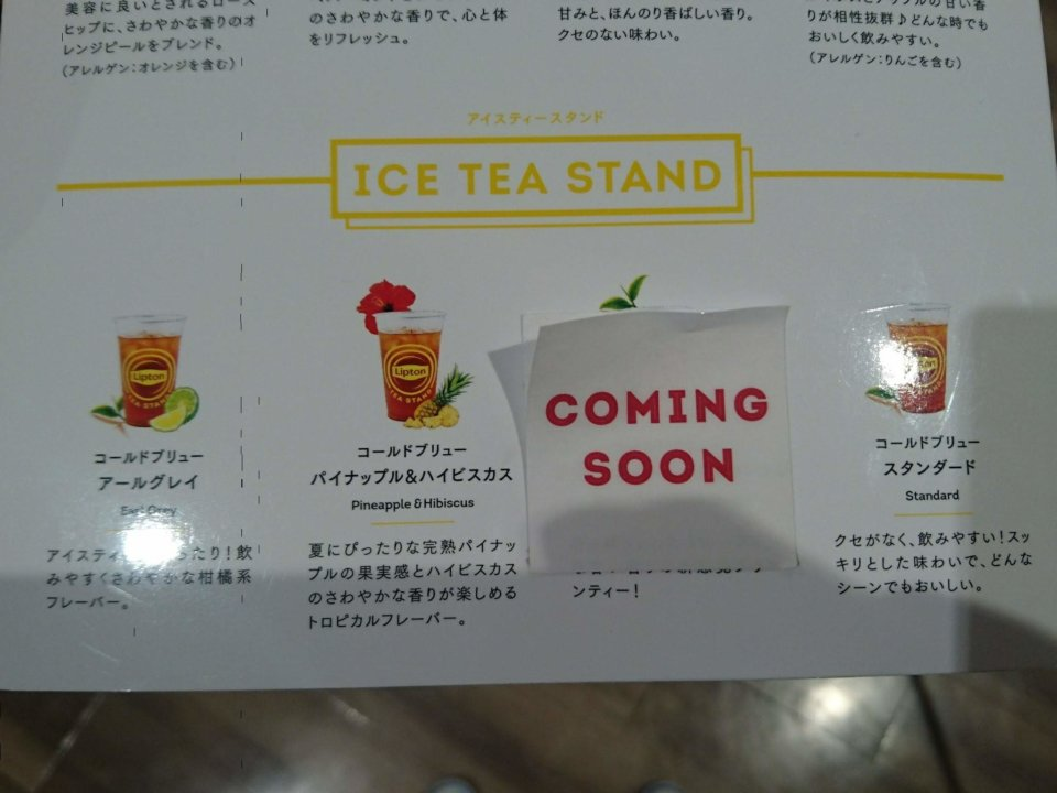 Lipton TEA STAND メニュー⑤