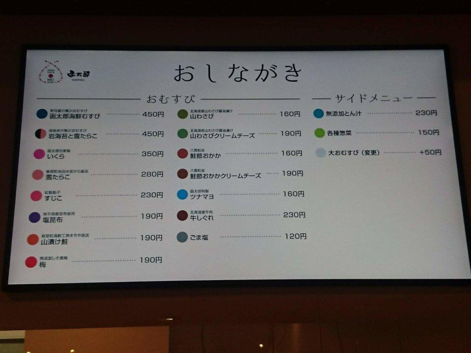 Hakodate Omusubi 函太郎 江別蔦屋書店 メニュー