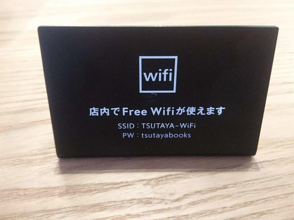 江別蔦屋書店 FREE Wi-Fi