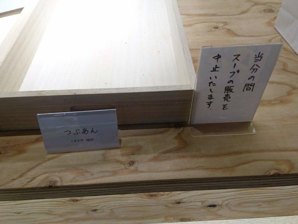 増田おはぎ 江別蔦屋書店 木箱