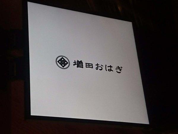 増田おはぎ 江別蔦屋書店