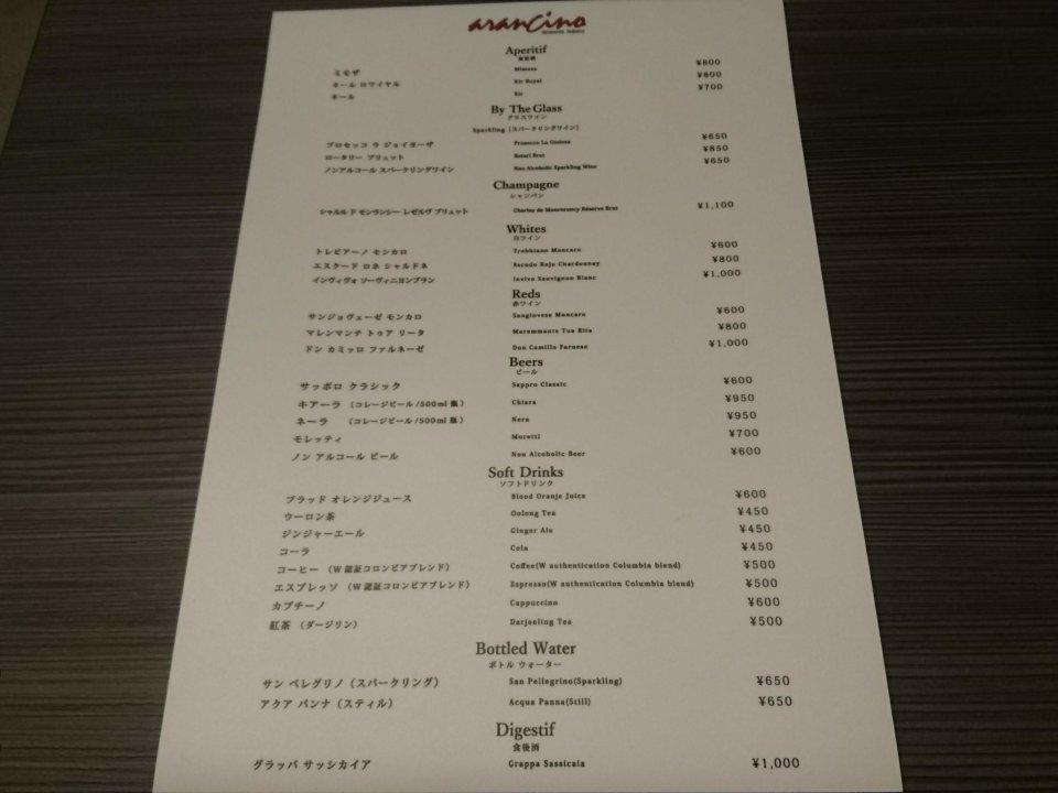 アランチーノ 江別蔦屋書店 メニュー②