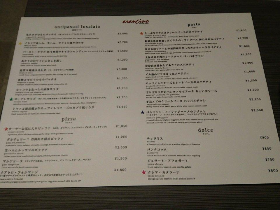 アランチーノ 江別蔦屋書店 メニュー