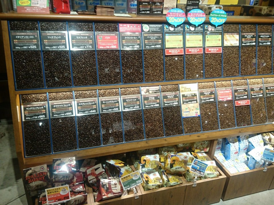 カルディコーヒーファーム 江別蔦屋書店 コーヒー豆
