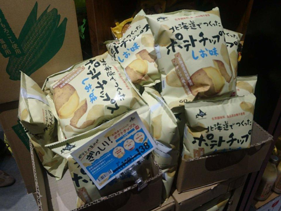カルディコーヒーファーム 江別蔦屋書店 ポテトチップス