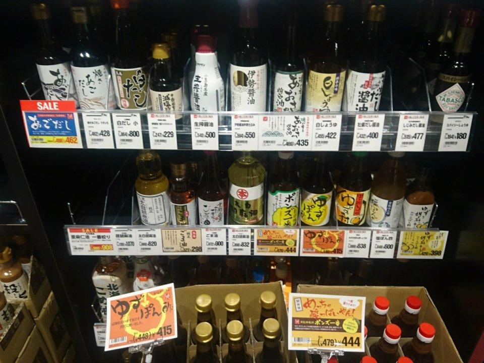 カルディコーヒーファーム 江別蔦屋 調味料
