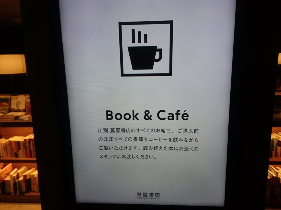 スターバックスコーヒー 江別蔦屋書店 Books&Cafe