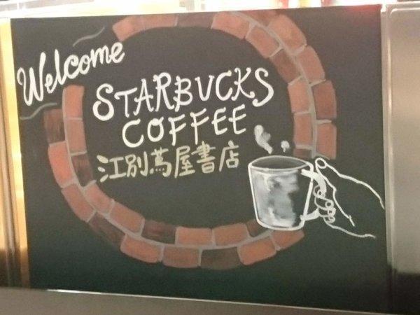 スターバックスコーヒー 江別蔦屋書店