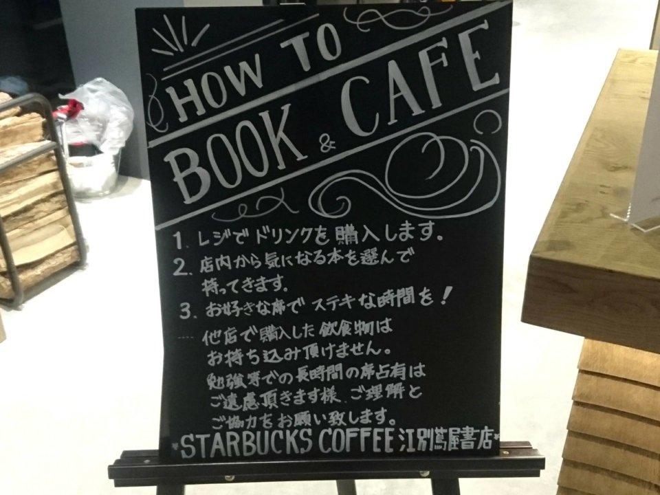 スターバックスコーヒー 江別蔦屋書店 HOW TO BOOKS&CAFE