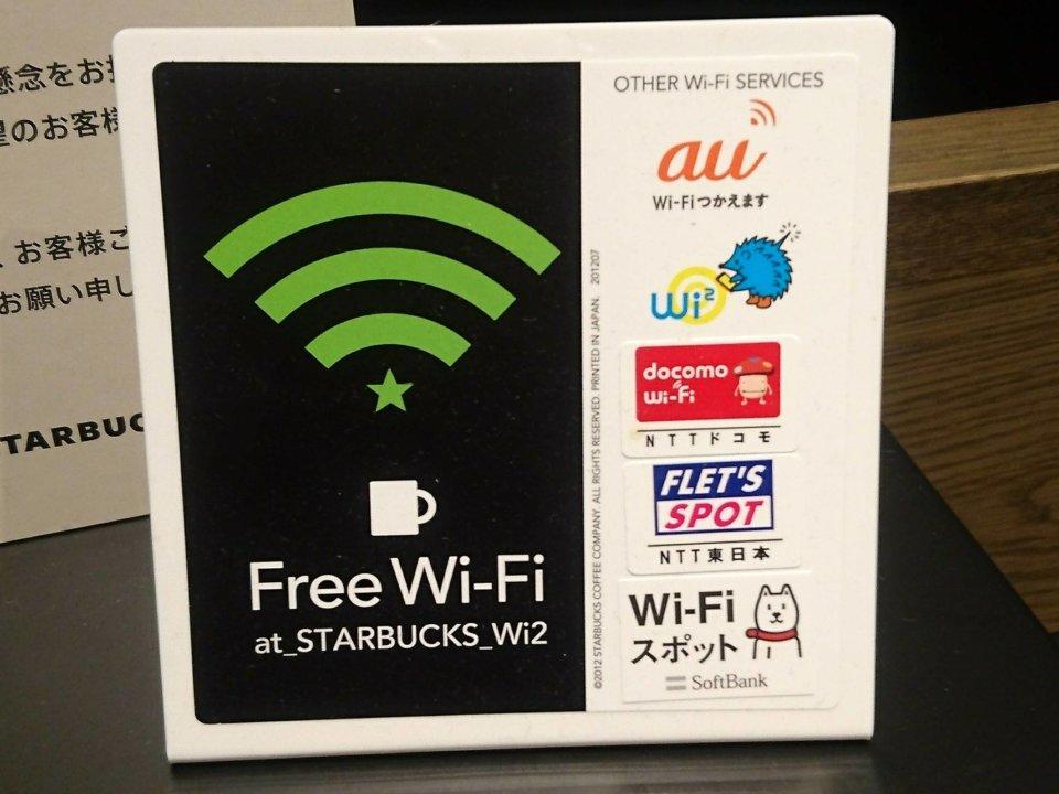 スターバックスコーヒー 江別蔦屋書店 Free Wi-Fi