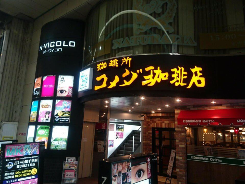 コメダ珈琲 狸小路2丁目店 外観