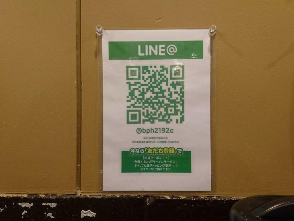 拉麺Shin. LINE