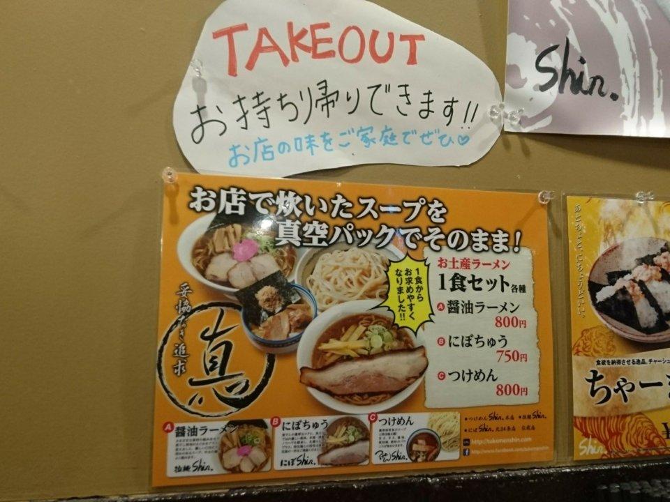 拉麺Shin. 持ち帰り広告