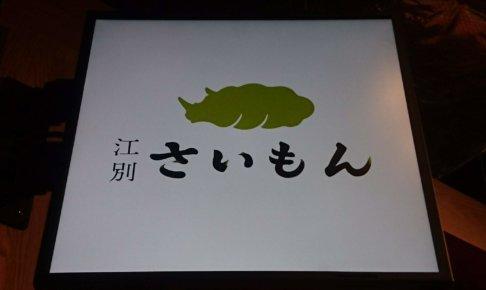 江別さいもん 江別蔦屋書店