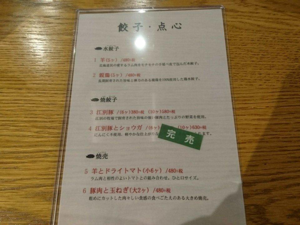 江別さいもん 江別蔦屋書店 メニュー