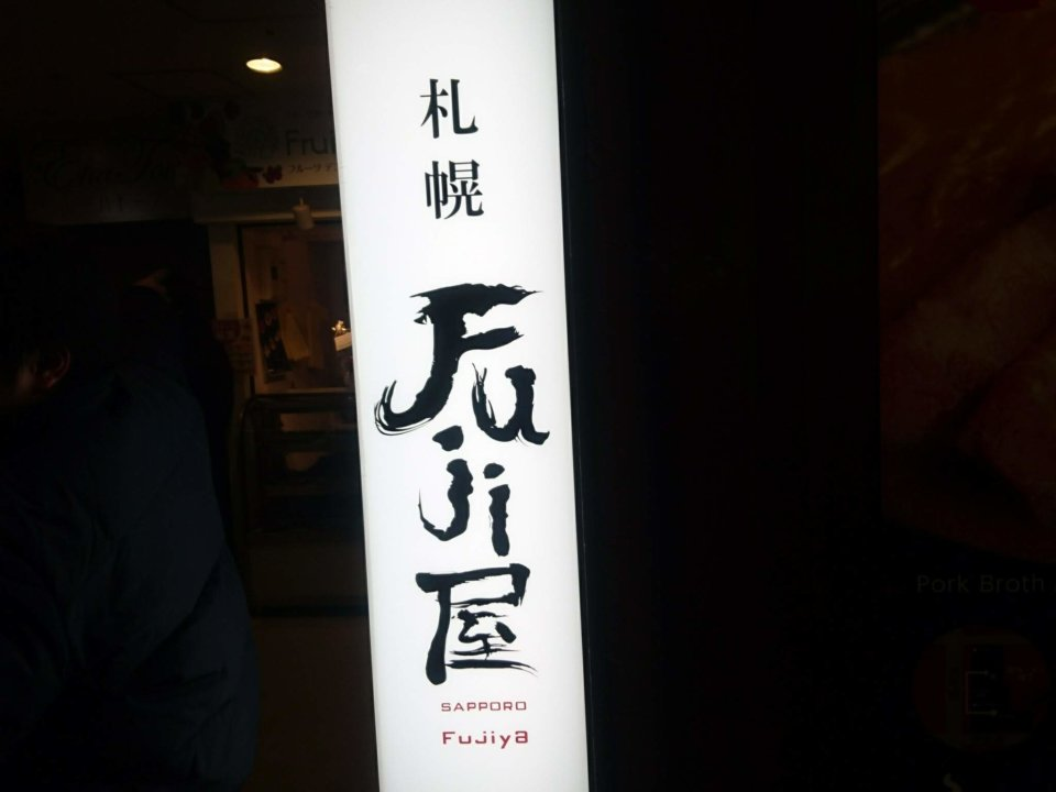 札幌Fuji屋 看板