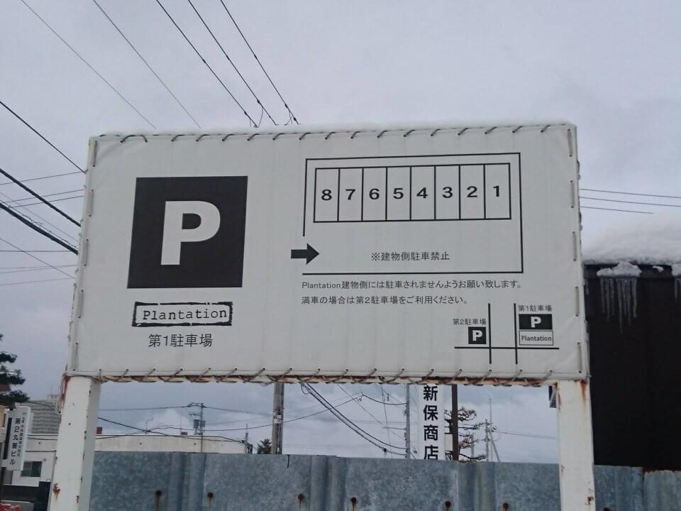 Plantation 駐車場図