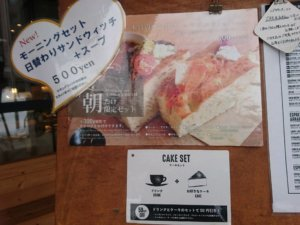 MORIHICO.STAY&COFFEE モーニングメニュー