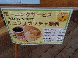 MORIHICO.STAY&COFFEE モーニングメニュー②