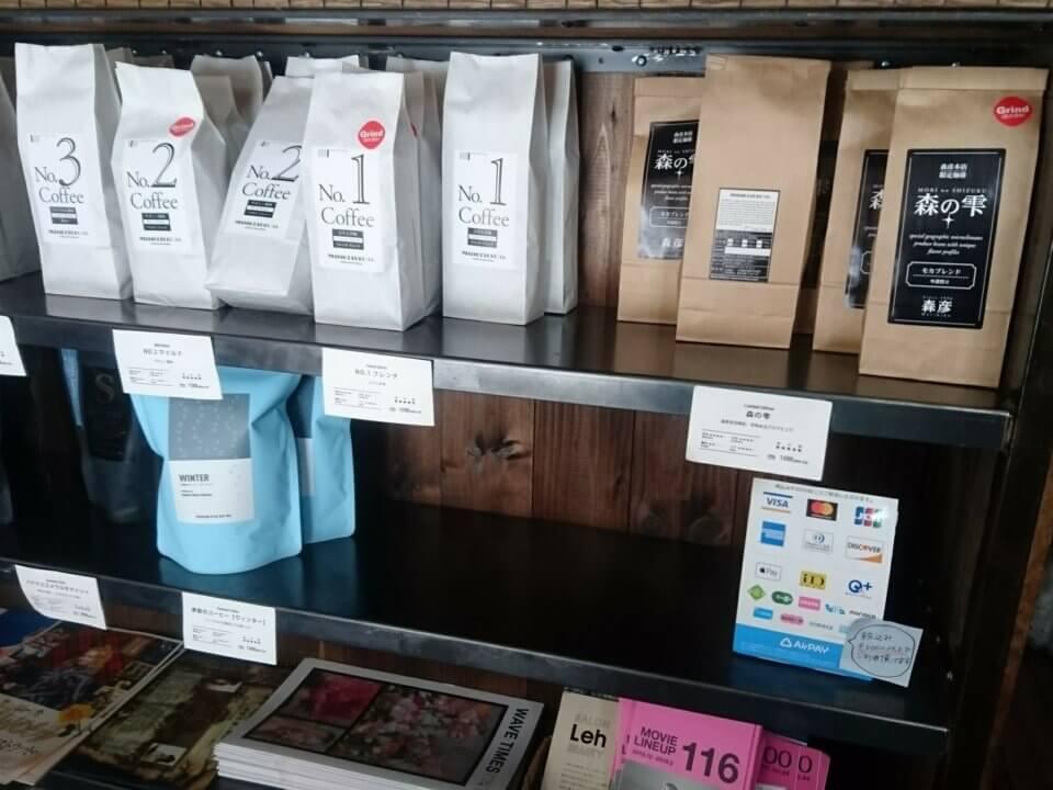 森彦 コーヒー豆販売