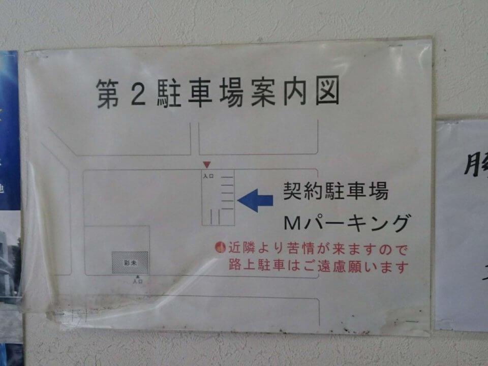 彩未 第二駐車場案内図