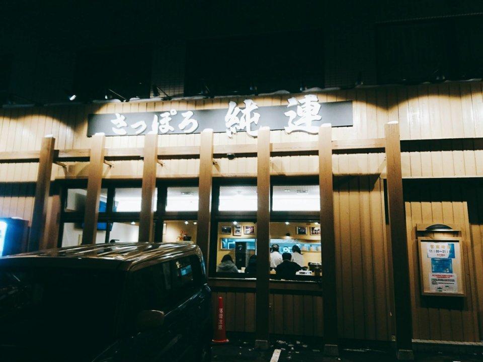 純連 札幌店 外観