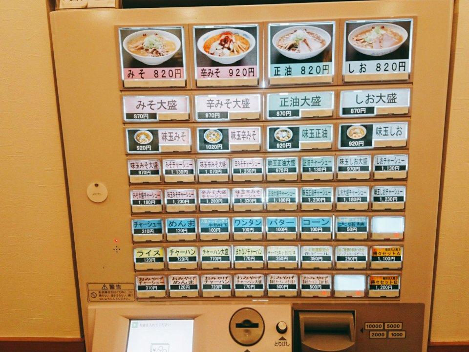 純連 札幌店 券売機