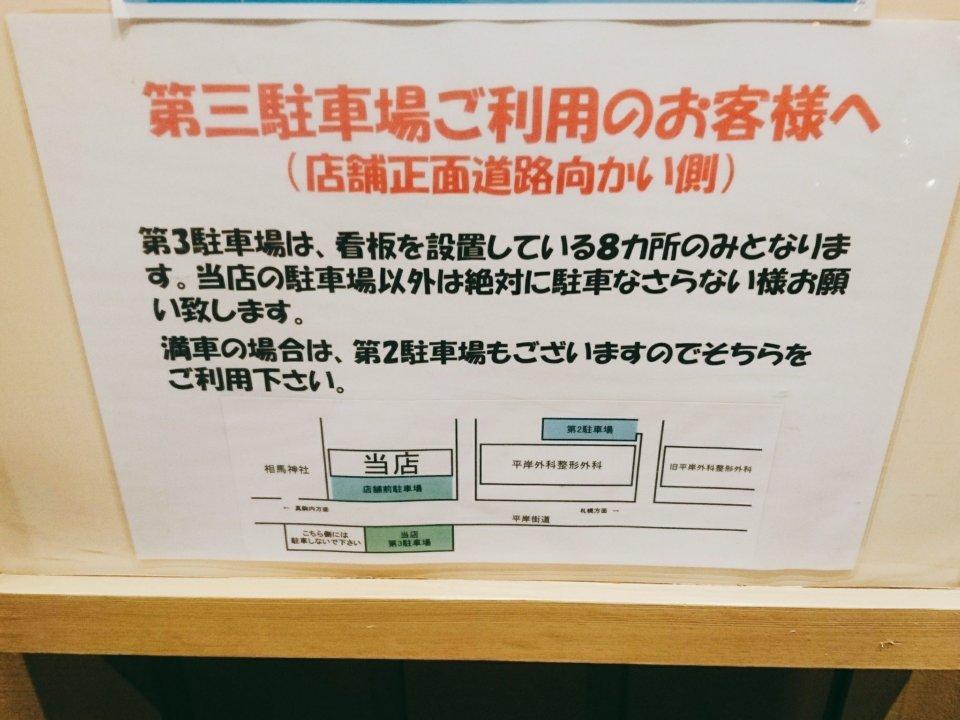 純連 札幌店 駐車場図