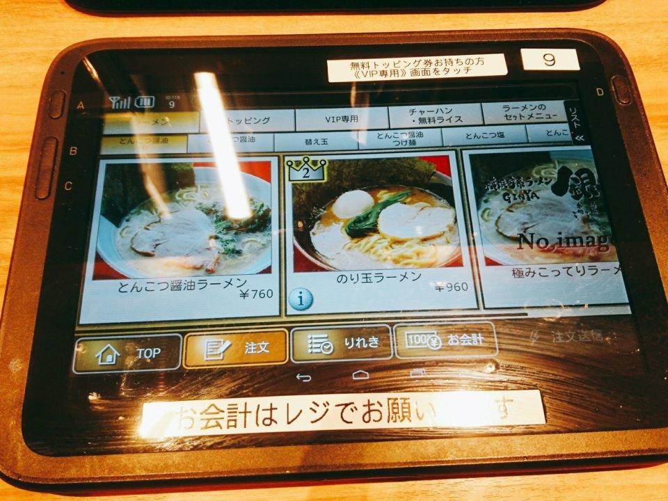 銀家 札幌宮の森店 タッチパネル