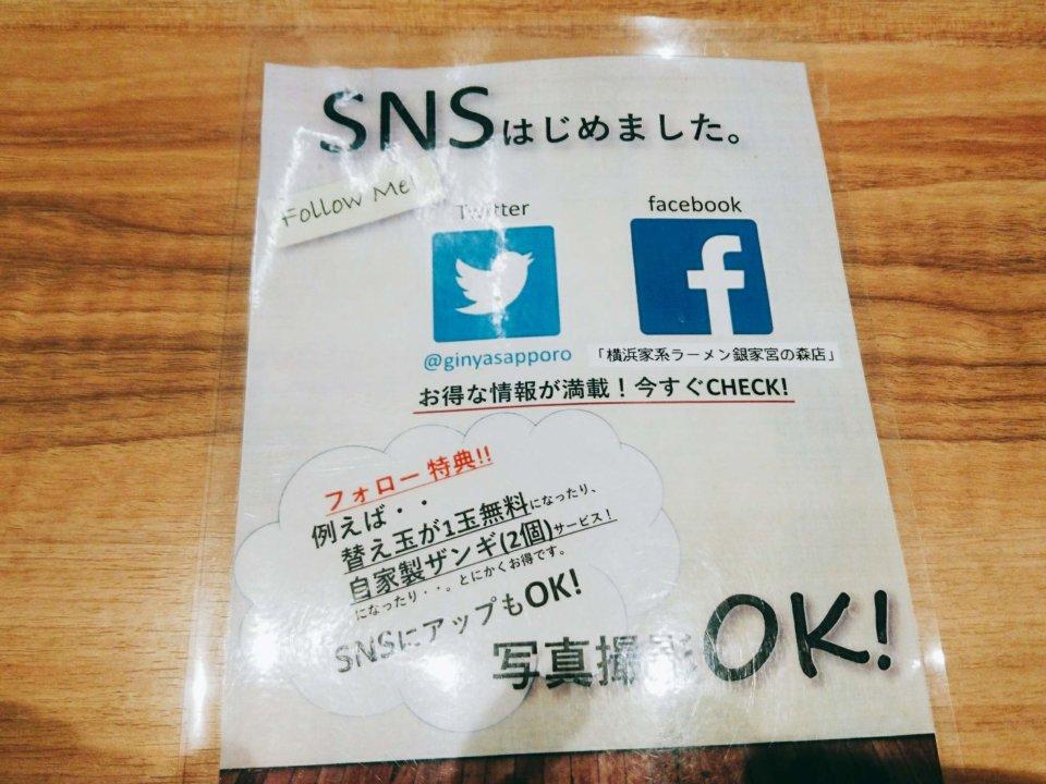 銀家 札幌宮の森店 SNS