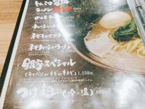 銀家 札幌宮の森店 メニュー