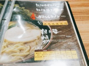 銀家 札幌宮の森店 メニュー②