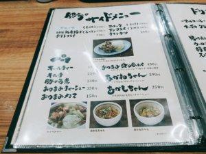 銀家 札幌宮の森店 メニュー③