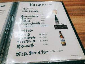 銀家 札幌宮の森店 メニュー④