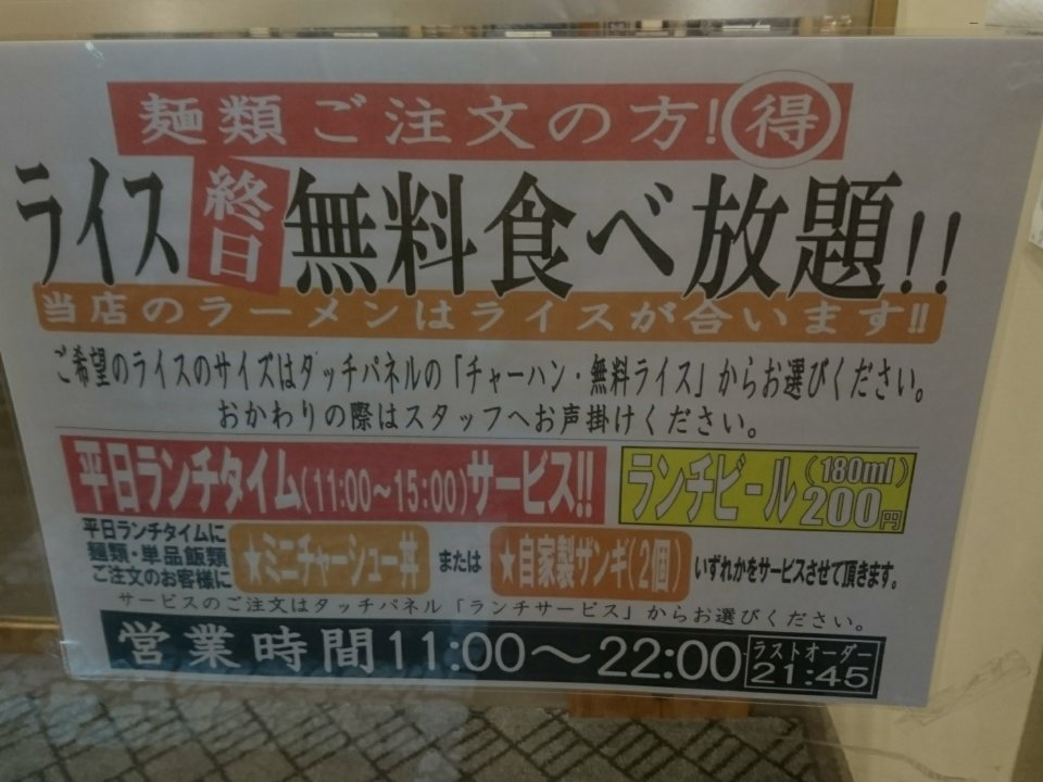 銀家 札幌宮の森店 ライス食べ放題
