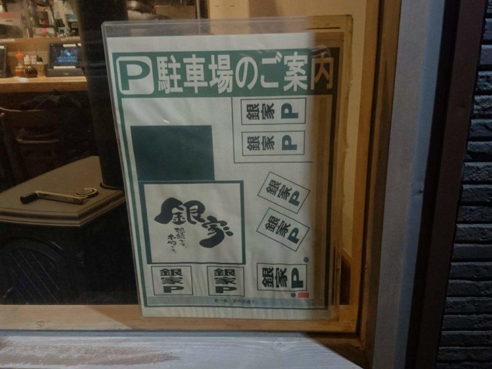 銀家 札幌宮の森店 駐車場