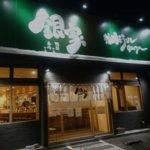 銀家 札幌宮の森店