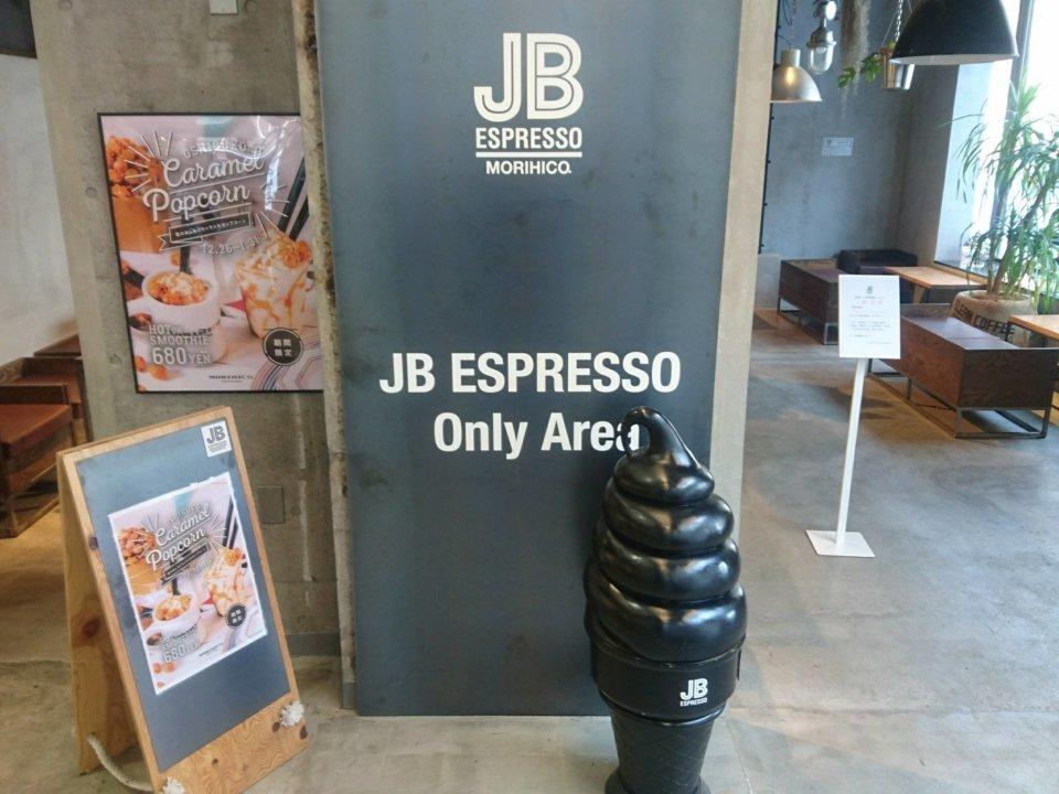 JB ESPRESSO MORIHICO.新道東駅前店 オンリーエリア