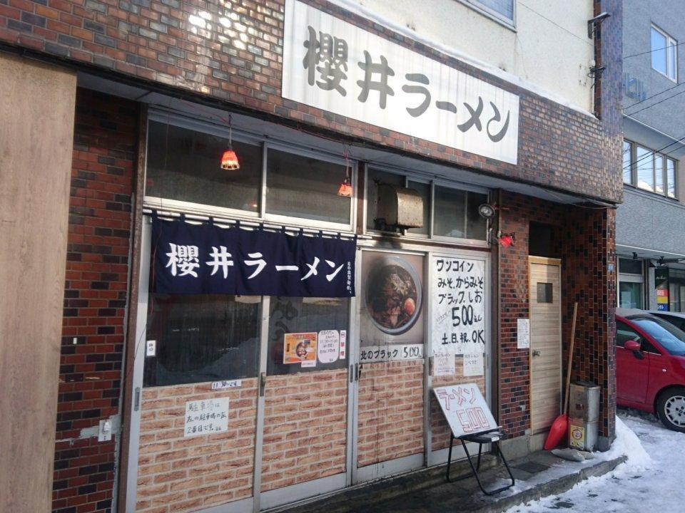 櫻井ラーメン 外観