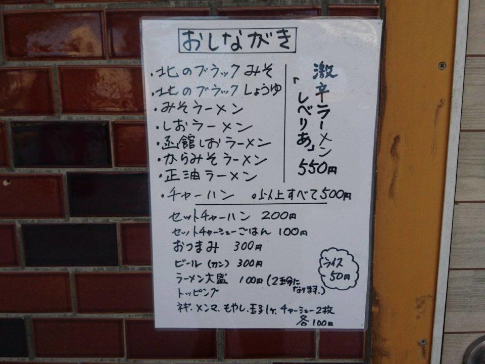 櫻井ラーメン メニュー
