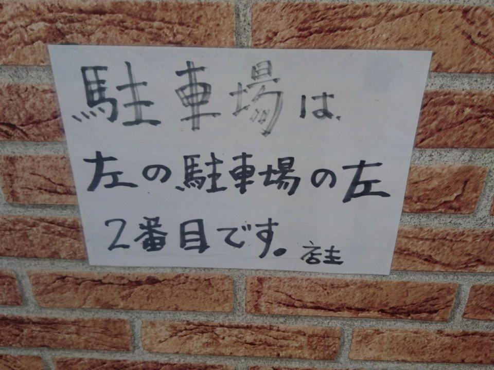 櫻井ラーメン 駐車場案内