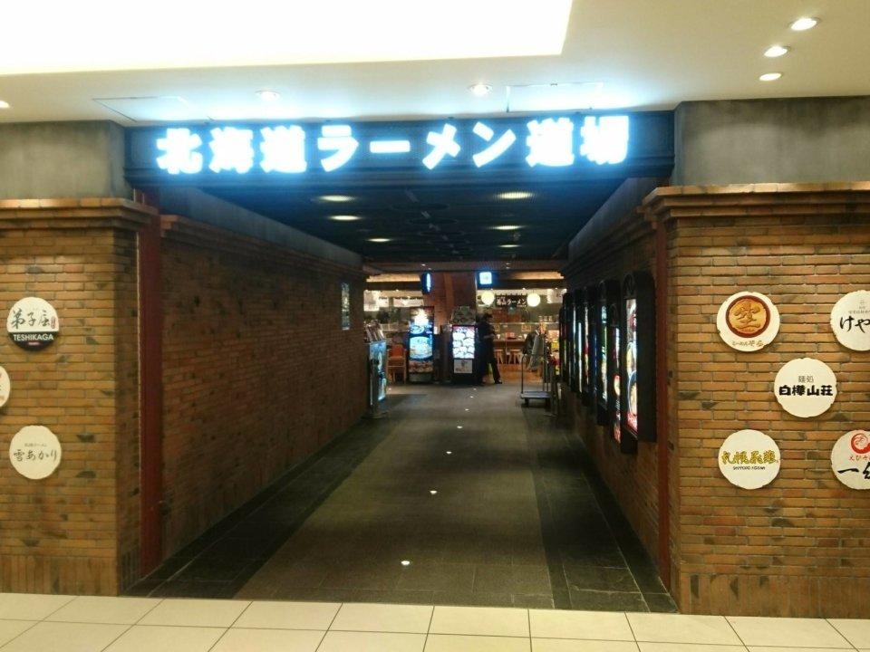 札幌飛燕 北海道ラーメン道場入口