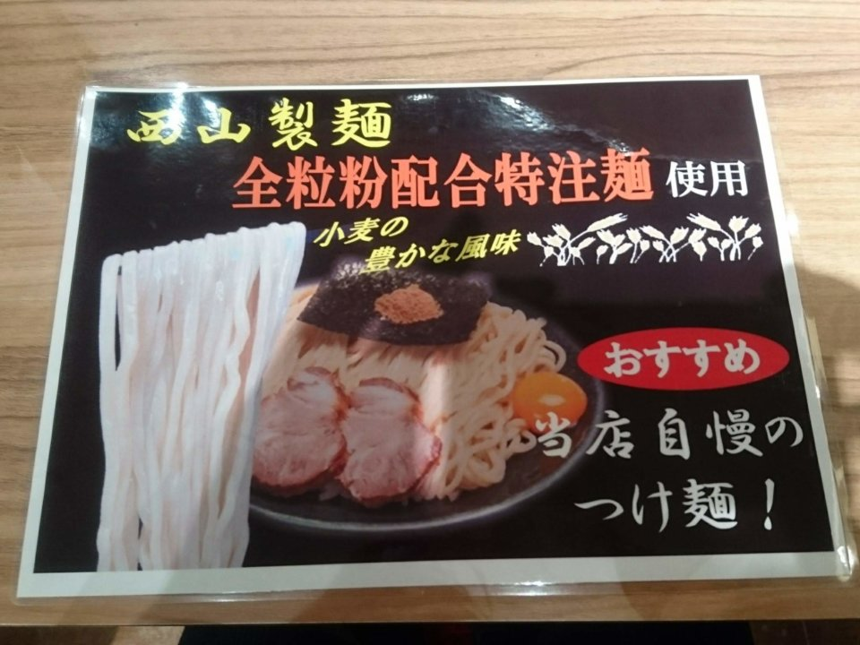 札幌飛燕 つけ麺 広告