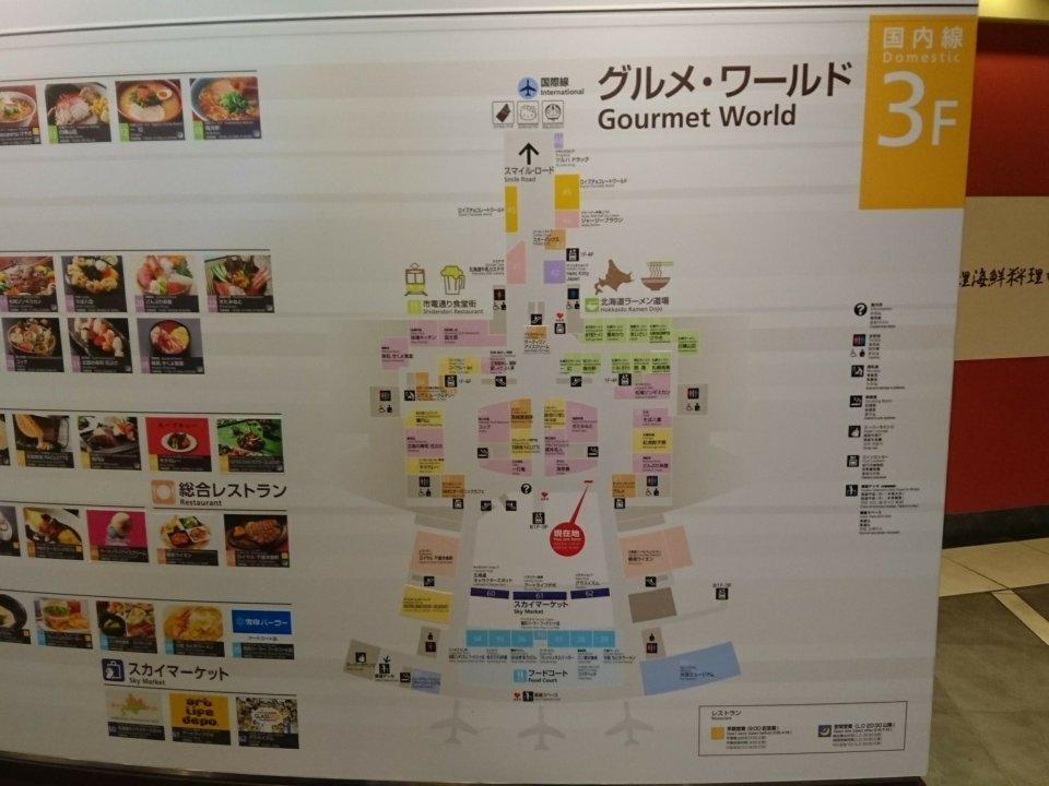 札幌飛燕 北海道ラーメン道場案内図