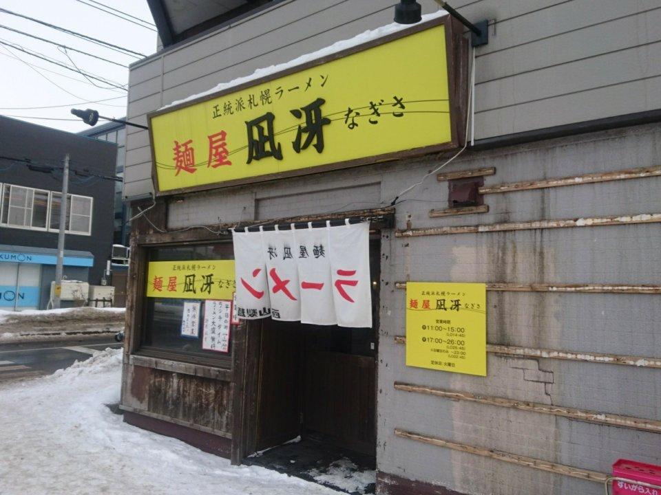 麺屋 凪冴 外観