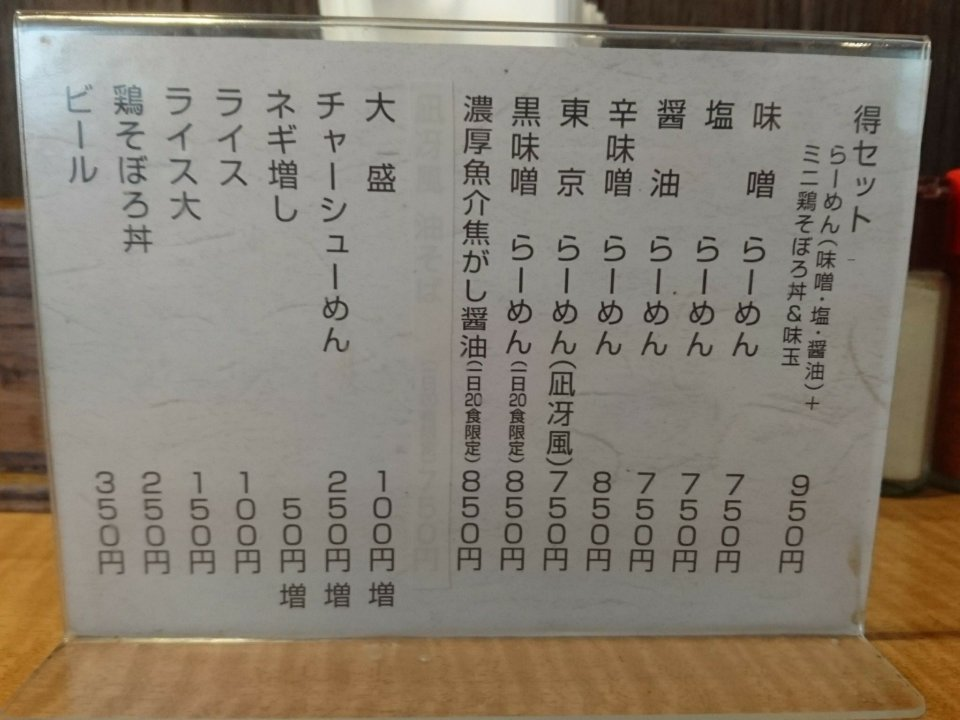 麺屋 凪冴 メニュー