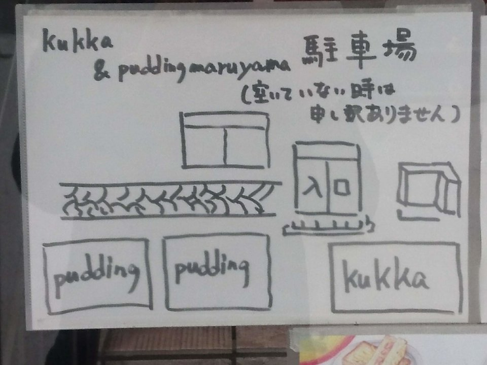 pudding maruyama(プディング マルヤマ) 駐車場図